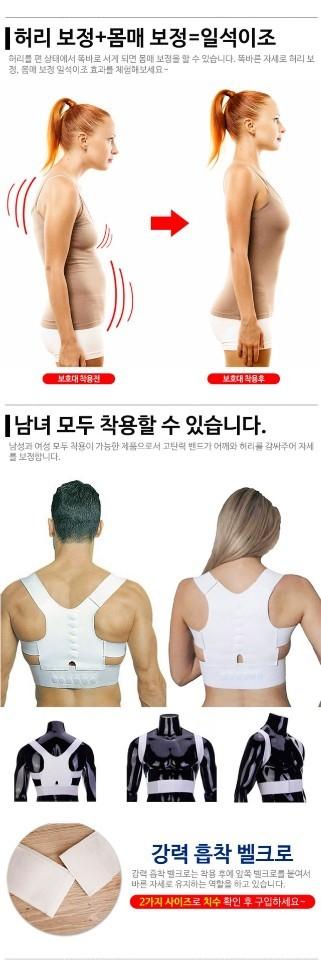 850원 자세교정밴드판촉사은품특판행사